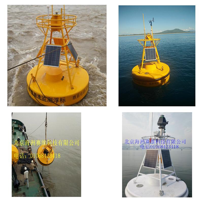 Marine Environmental Monitoring Buoy